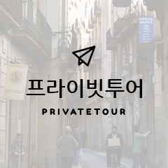 private-tour